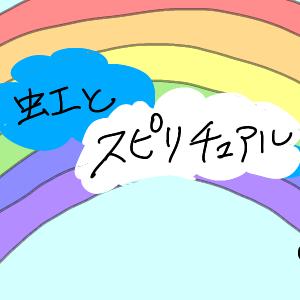 虹のスピリチュアルの意味やメッセージ・サインとは?