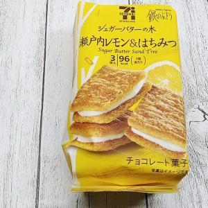 セブン限定!シュガーバターの木(瀬戸内レモン&はちみつ)