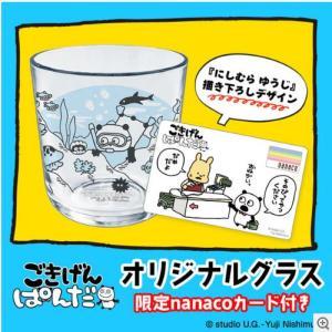 ごきげんぱんだ限定nanacoカード(オリジナルグラス付き)♪