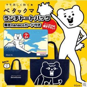 ベタックマ限定nanacoカード~ランチトートバッグ付き
