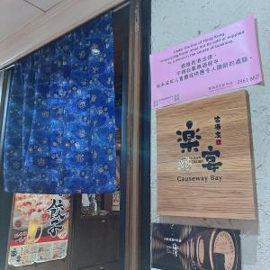 楽宴@銅鑼灣(Causeway Bay)