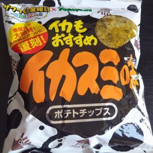 いかすみポテトチップスを香港で発見!
