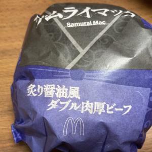 サムライマック 炙り醤油ダブル肉厚ビーフ マクドナルド