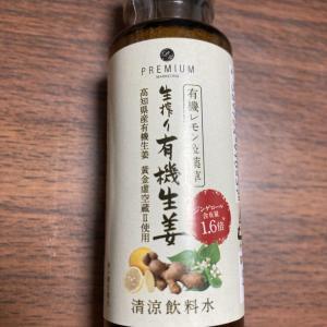 天然のエナジードリンク⁈ 生搾り有機生姜