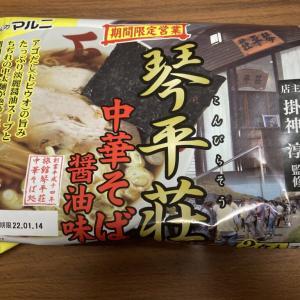 おうちでラーメン 琴平荘 中華そば醤油味