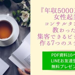 『年収5000万円の女性起業コンサルタント直伝、集客できるビジネス7つのステップ』プレゼント!