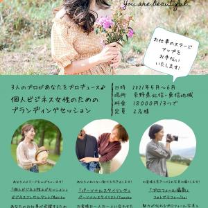 【長野限定企画】 ブランディングセッション第2弾募集中!