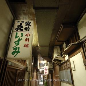 門司港散策(3):栄町,有楽街&名も無きスナック街に迷い込む。