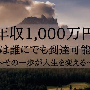 サラリーマンが年収1000万円を稼ぐには【具体的な筋道を解説】