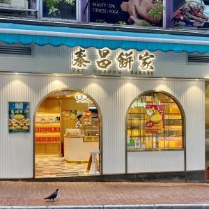 香港スイーツ エッグタルトと言えばこのお店!タイチョンベーカリー(泰昌餅家)