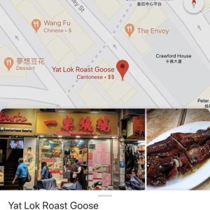 香港名物ローストグース ミシュラン一つ星 一楽焼鵝 Yat Lok Roast Goose