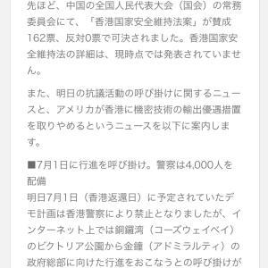 大きなデモが予定されていた 7月1日 どうなる!?ライブ動画配信リンク