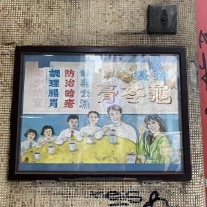 香港 美容健康に効果あり!亀ゼリー龜苓膏 グワイリンゴウ を食べ比べる