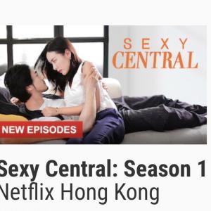 香港アラサー女子の生活が覗ける香港ドラマ Sexy Central セクシー・セントラル