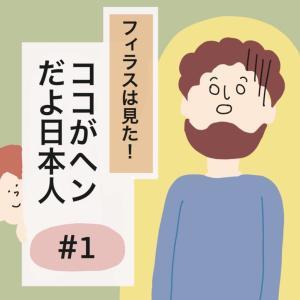 フィラスは見た!ココがヘンだよ日本人#1