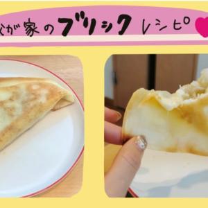 【チュニ飯】我が家のブリックレシピ