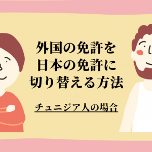 チュニジア人が外国の運転免許を日本の運転免許に切り替える方法