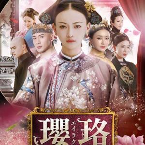 中国ドラマ瓔珞(エイラク)にはまったおうち時間