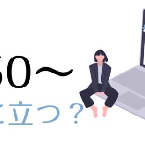 【TOEIC950以上】役に立つ? 転職しやすい・副業(在宅)で翻訳も可能