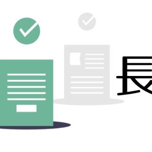【英検1級対策】長文問題おすすめ勉強方法