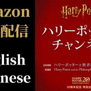 【Audible】ハリーポッター1巻が日本語と英語で無料配信!