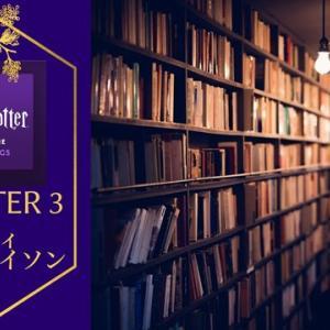 ハリーポッターの朗読が無料配信中!3章目はファンタビ主演のエディ・レッドメイン!