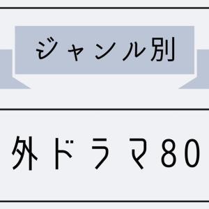 【ジャンル別】おすすめ海外ドラマ一覧表(全80作まとめ)