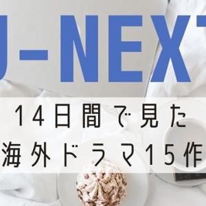 U-NEXT無料体験中!14日間で視聴した海外ドラマ計15作の感想