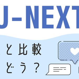 【本音】U-NEXTを使ってみた感想【他社と比較】