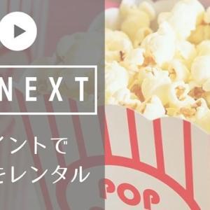 U-NEXT無料体験中に新作映画がレンタルできるって本当?