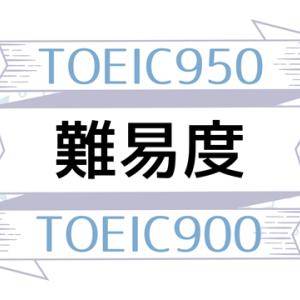 TOEIC900とTOEIC950の難易度(どのくらい勉強した?)