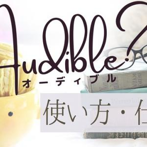 Audible(オーディブル)の使い方:コインのシステムを理解してお得にオーディオブックを聴こう!