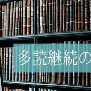 【洋書の多読を継続するコツ5選】楽しみながら英語力を伸ばそう!
