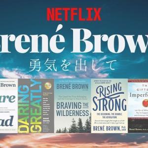 Netflixのブレネー・ブラウン「勇気を出して」の感想と視聴後におすすめの本