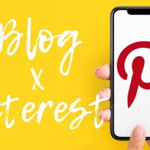 超ブログ初心者とピンタレストは相性良◎少なすぎるアクセス数を大公開【ブログ運営9ヵ月目】