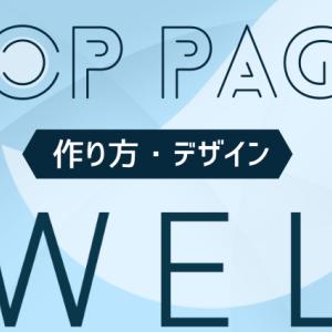 【WPテーマJINからSWELLに変えたら大反響】サイト風トップページの作り方(カスタマイズ・デザイン)