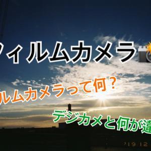 フィルムカメラってなに?デジタルカメラとなにが違うの? Kaito Blog