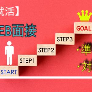 【就活】WEB面接の準備と対策