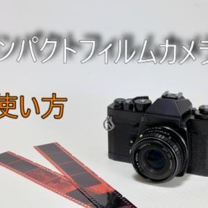 【フィルムカメラ】誰でも簡単に使える!コンパクトフィルムカメラの使い方まとめ
