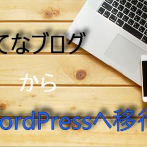 【ブログ移行】はてなブログからWordPressに移行しようと思います。