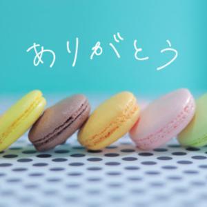 ちょっとしたお礼のお菓子を300円で!おしゃれでおすすめのお菓子