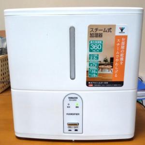 山善(YAMAZEN)スチーム式加湿器 [KS-G252]を購入したレビュー