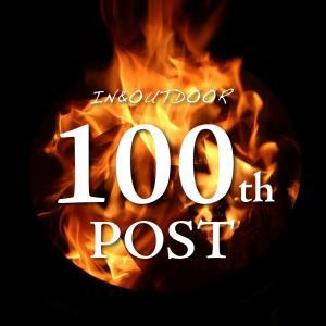 祝100記事達成!そして自分的ベスト記事10選!