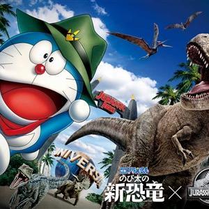 ユニバにドラえもん 映画のび太の新恐竜コラボイベント