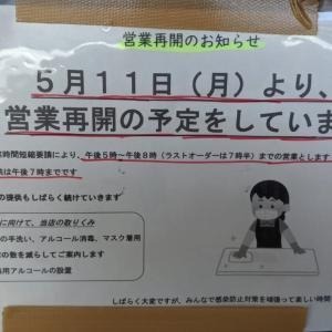 営業再開のお知らせ 5月11日月曜〜