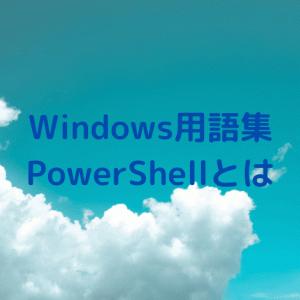 PowerShellとは