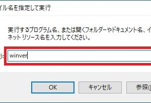 Windowsのバージョンやエディションを確認する5つの方法