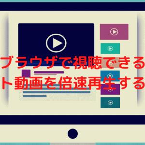 ブラウザで視聴できるネット動画を倍速再生する方法