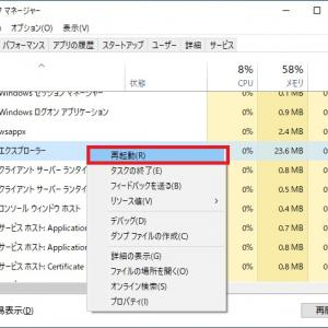 Windowsのエクスプローラーを再起動する方法