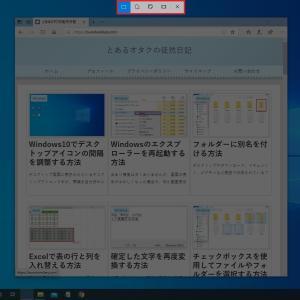 Windowsでスクリーンショットを取得する方法